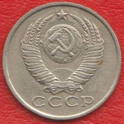 СССР 15 копеек 1984 г.