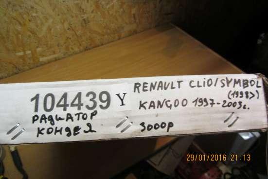 Радиатор кондиционера Renault Symbol