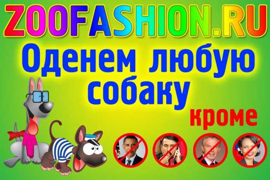 Одежда для собак в Москве Фото 1