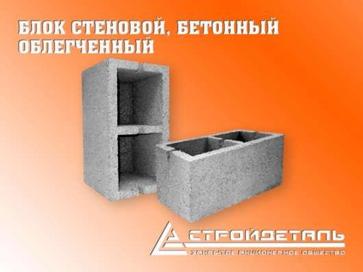 Блок стеновой бетонный, облегченный