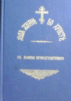 Христианская литература в Липецке Фото 5