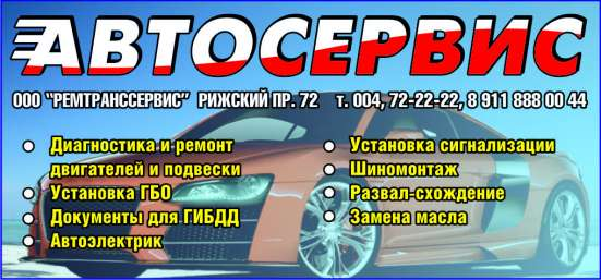 Автосервис Псков