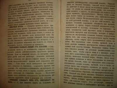 ДОМАШНЯЯ СПРАВОЧНАЯ КНИГА,том 2й в Санкт-Петербурге Фото 2