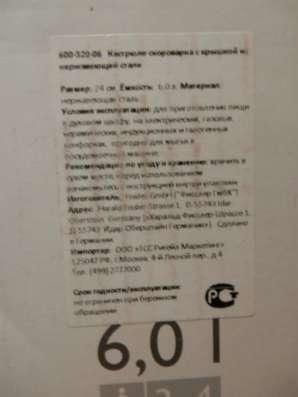 Скороварка Fissler Fissler 600-320-06