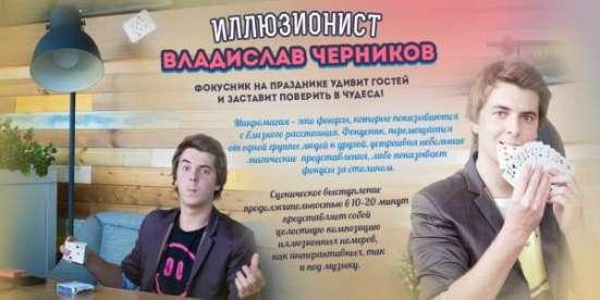 Фокусник Ставрополе