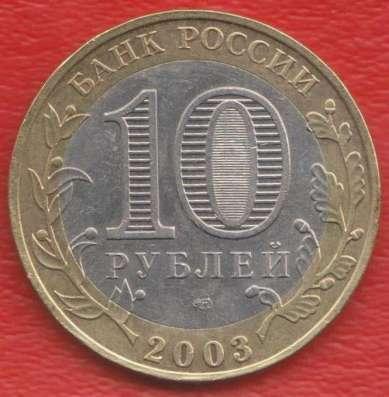 10 рублей 2003 СПМД Древние города России Касимов