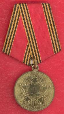 Медаль 60 лет Победы в Великой Отечественной войне СПМД