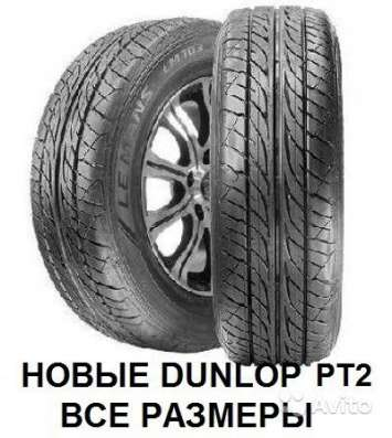 Новые Dunlop 255/55 R18 Grandtrek PT2 109V