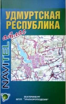Атлас Республики Удмуртия общегеографический