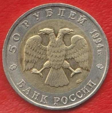 Россия 50 рублей 1994 г. Красная Книга Фламинго оригинал