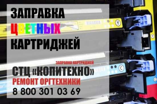 Ремонт оргтехники, заправка картриджей в Москве и МО