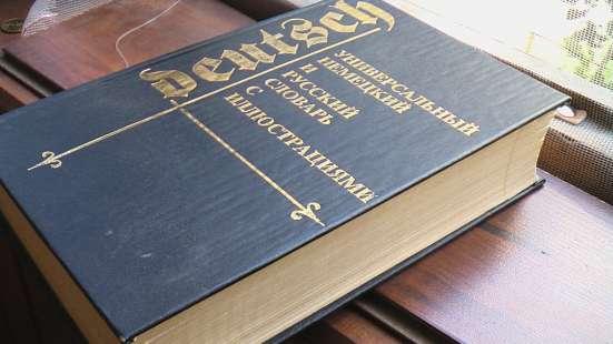 Словари немецкие ,английские ,орфографические 1920,30,40,90-