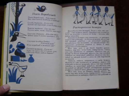 1974 Расцветников Дружный отряд сказки, загадки (Болгария) в Москве Фото 2