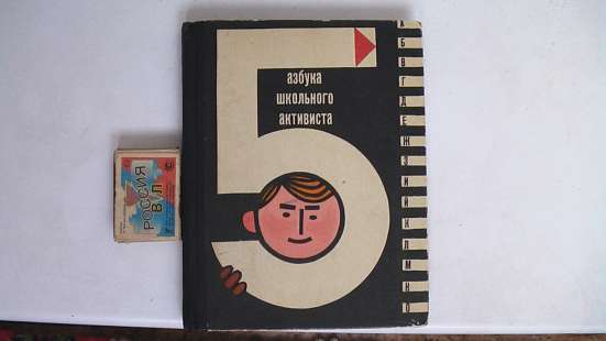 Книга азбука школьного активиста