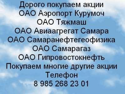 """Куплю Покупаем акций ОАО """"Международный"""