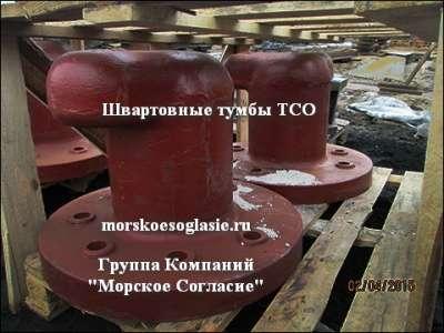 Тумбы морские ГОСТ 17424 в Новороссийске Фото 1
