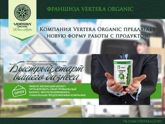 Готовый бизнес от Vertera Organic