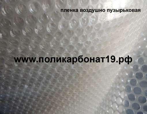 Пленка Воздушно пузырьковая