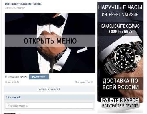 Оформление групп в соц сетях в Москве Фото 2