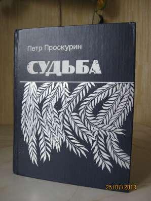 """Проскурин """"Судьба"""""""