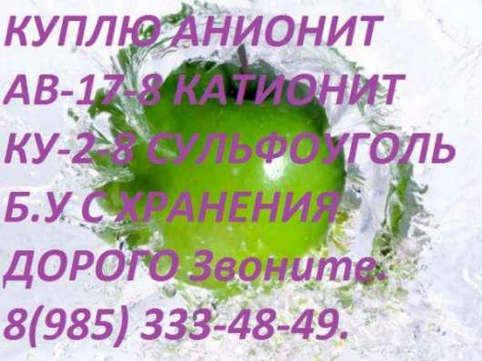 Куплю Катионит Ку-2-8 Анионит Ав-17-8 Активированный Уголь БАУ- Сульфоуголь в Москве Фото 3