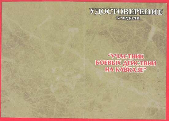 Россия медаль Участник боевых действий на Кавказе документ в Орле Фото 1