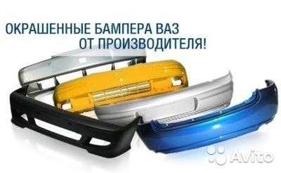 Бампера и железо на ВАЗ в цвет