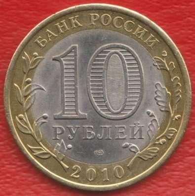 10 рублей 2010 г. СПМД Перепись населения в Орле Фото 1
