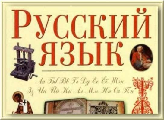 Репетитор по русскому языку и литературе для детей инвалидов