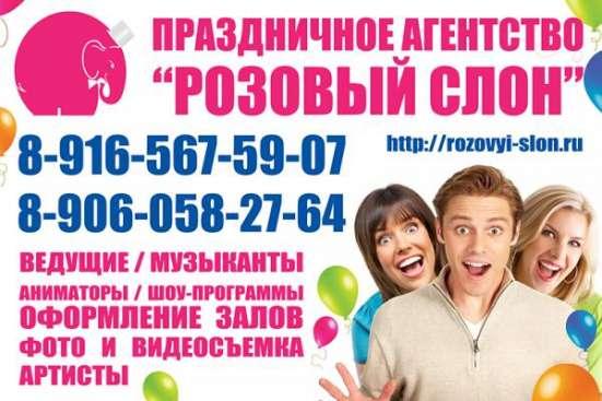 Организация праздников и свадеб в Солнечногорске Фото 4