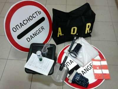 Комплект ADR (набор ADR) класс опасности