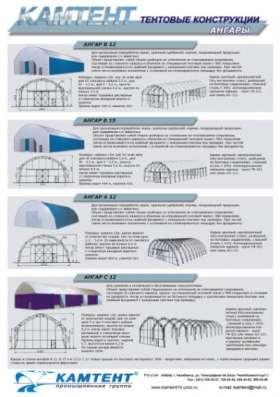 Ангар, техническая палатка, чехлы в Нижневартовске Фото 1