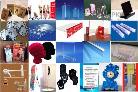 Пластиковые подставки, холдеры, тейбл-тенты,ценникодержатели
