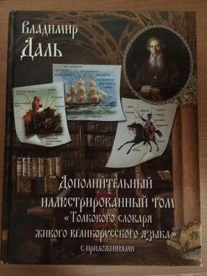 Даль В. Дополнительный иллюстрированный том с приложениями