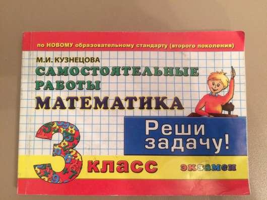 Сборник Самостоятельные работы по математике 3 класс
