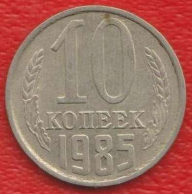 СССР 10 копеек 1985 г