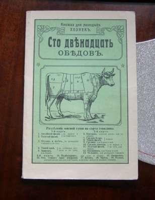 СТО ДВЕНАДЦАТЬ ОБЕДОВ для молодых хозяек (репринт 1907 г)