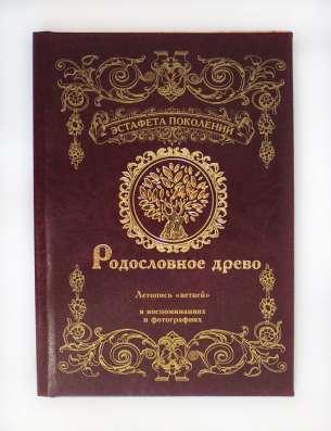 Родословная книга в Краснодаре Фото 1