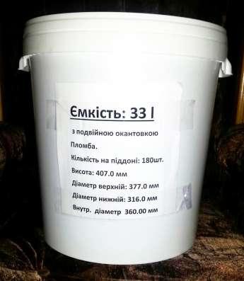 Ведра, емкости, баночки контейнера пищевые в г. Киев Фото 1