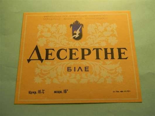 Этикетки Крымские 1949-1965гг, 16 штук, в г. Ереван Фото 5