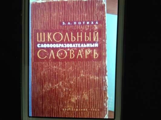 """З.А.Потиха """"школьный словообразовательный словарь"""""""