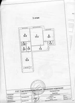 В связи с переездом продаю в Саратове всю недвижимость Фото 1