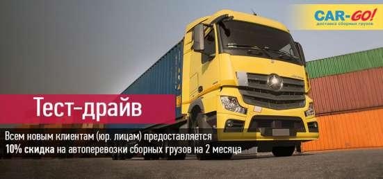 Акция «ТЕСТ ДРАЙВ» от CAR-GO