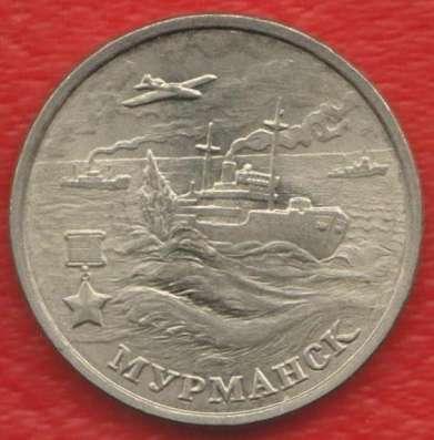 Россия 2 рубля 2000 Мурманск 55 лет Победы