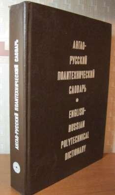 Англо-русский политехнический словарь English-Russian