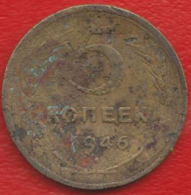 СССР 5 копеек 1946 г