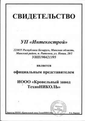 Рубероид гидроизол наплавляемый (Технониколь) ХКП-3,5 броня