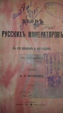 """1900 год """"Двор русских императоров&"""