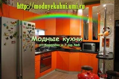 Кухня на заказ Модные кухни