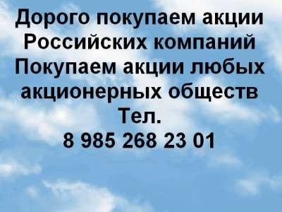 Куплю Дopoгo пoкупaeм aкции во Владимере, Ковр